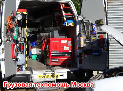 Грузовая техпомощь Москва