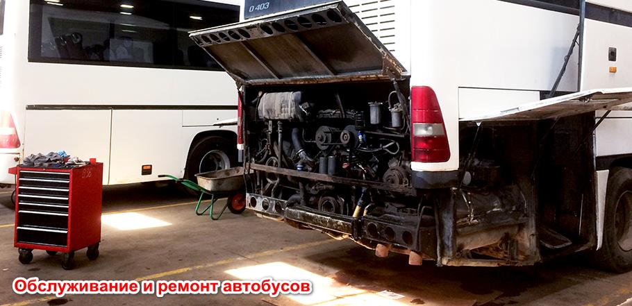 Обслуживание и ремонт автобусов