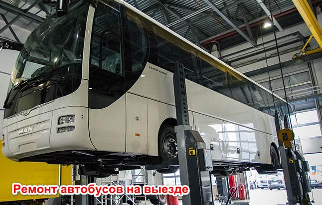 Ремонт автобусов на выезде