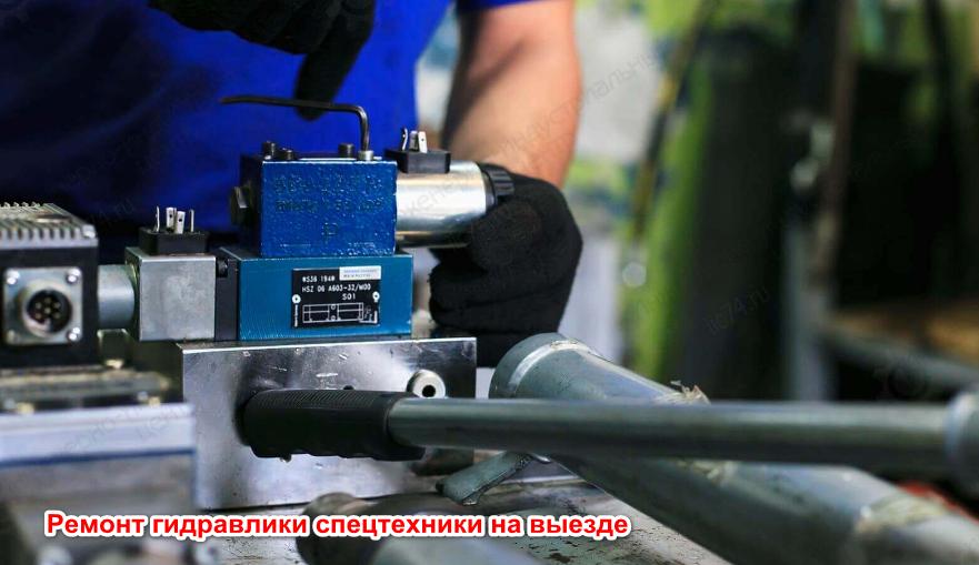 Ремонт гидравлики спецтехники на выезде