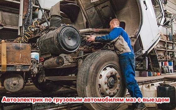 Автоэлектрик по грузовым автомобилям маз с выездом