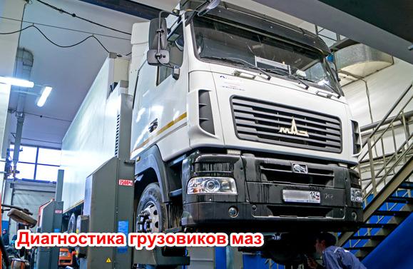 Диагностика грузовиков маз