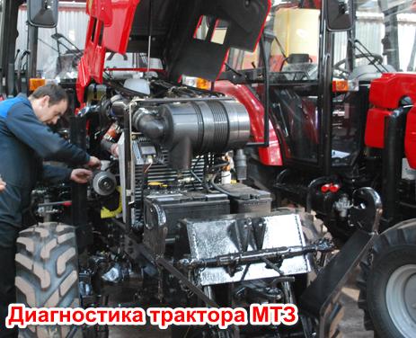 Диагностика трактора МТЗ