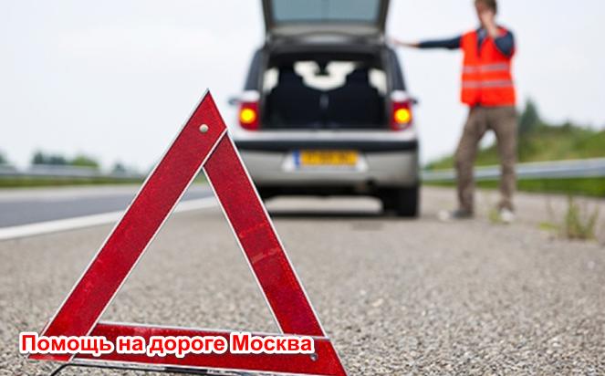 Помощь на дороге москва