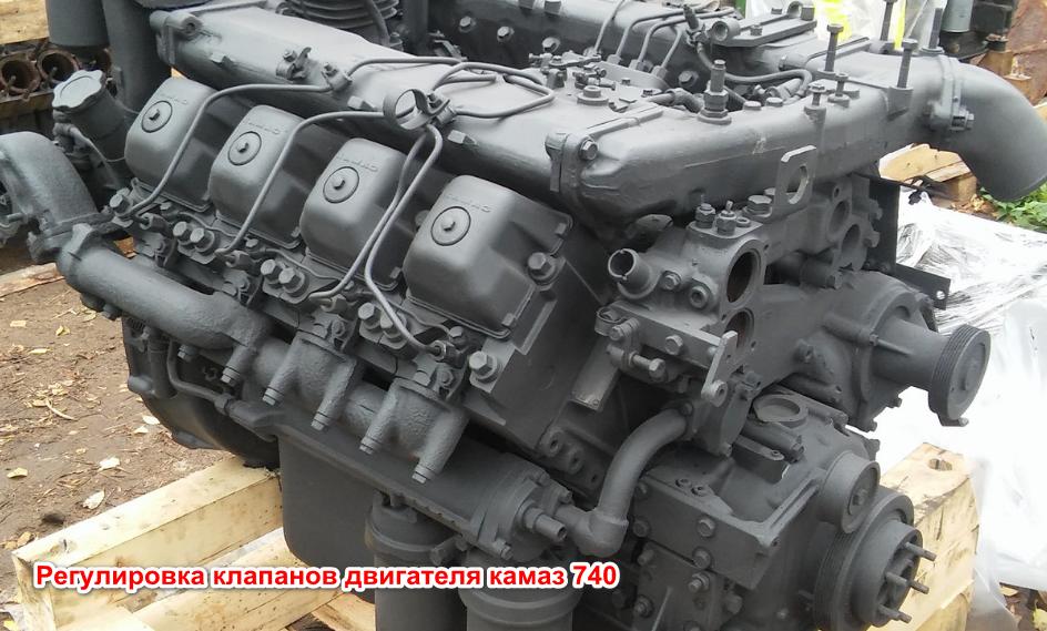 Регулировка клапанов двигателя камаз 740