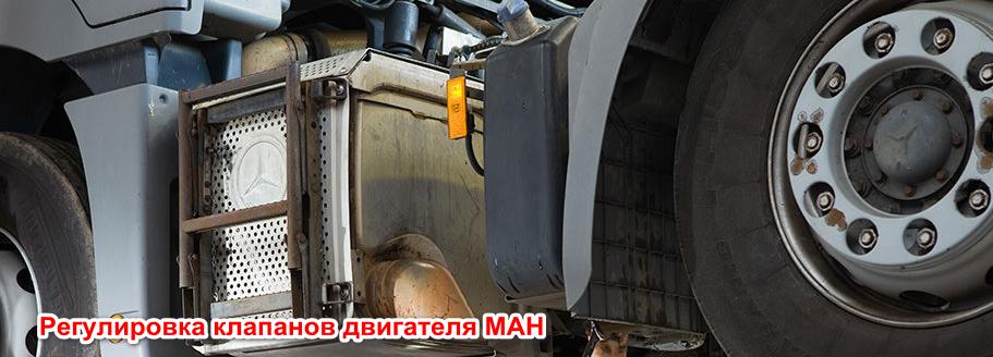 Регулировка клапанов двигателя МАН