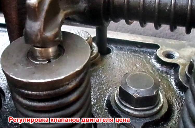 Регулировка клапанов двигателя цена