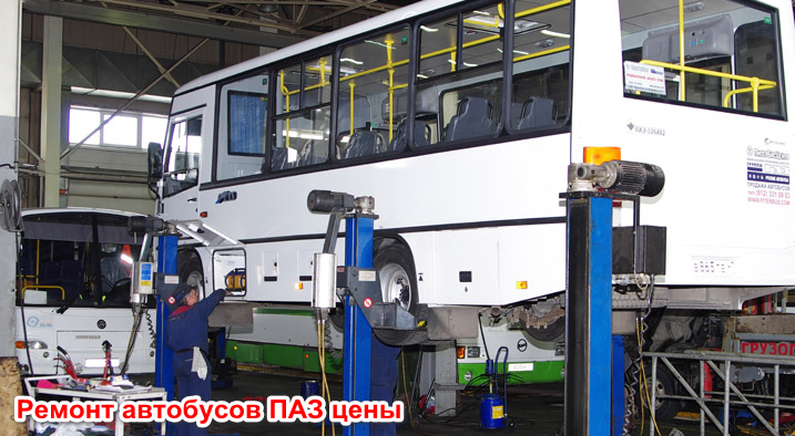 Ремонт автобусов паз цены