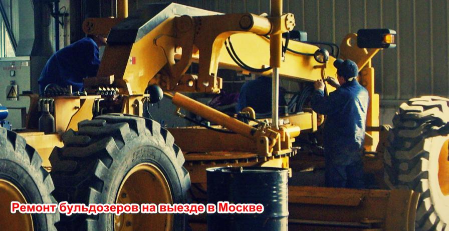 Ремонт бульдозеров на выезде в Москве