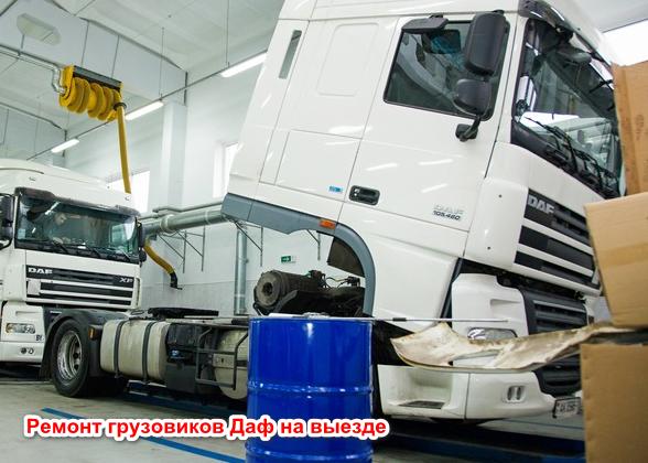 Ремонт грузовиков Даф на выезде
