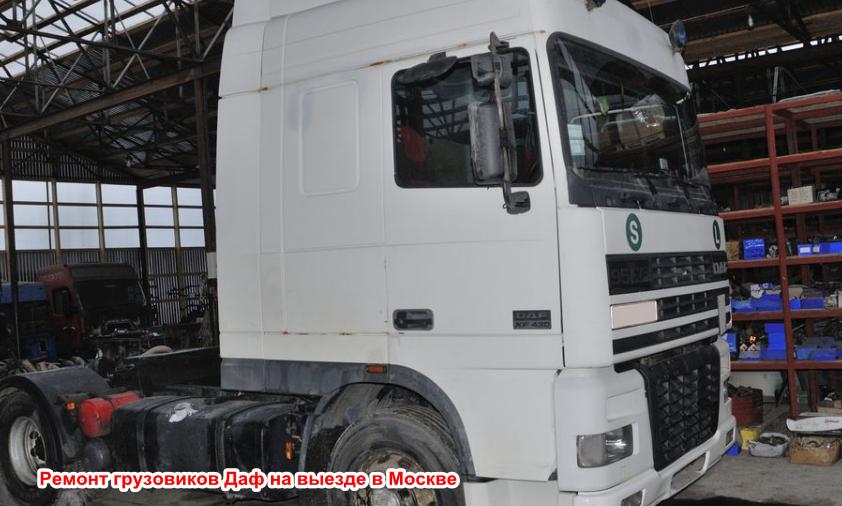 Ремонт грузовиков Даф на выезде в Москве