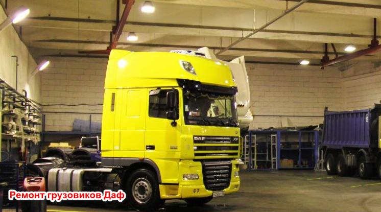 Ремонт грузовиков Даф