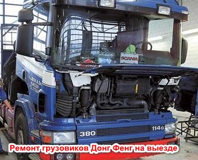 Ремонт грузовиков Донг Фенг на выезде