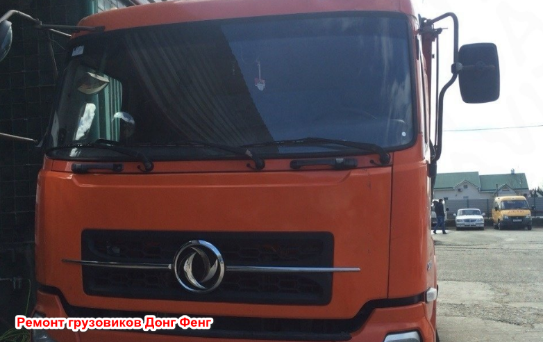 Ремонт грузовиков Донг Фенг