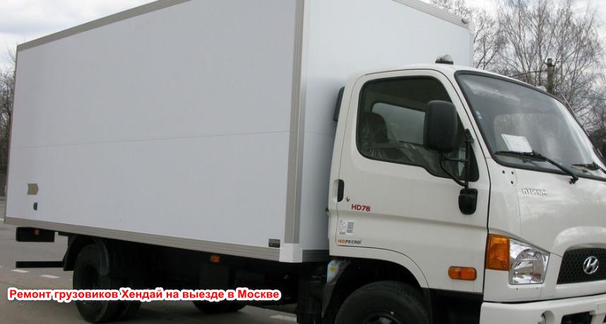 Ремонт грузовиков Хендай на выезде в Москве