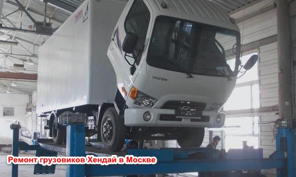 Ремонт грузовиков Хендай в Москве