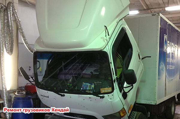 Ремонт грузовиков Хендай