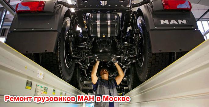 Ремонт грузовиков МАН в Москве