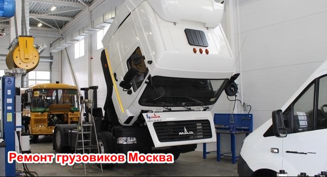 Ремонт грузовиков Москва