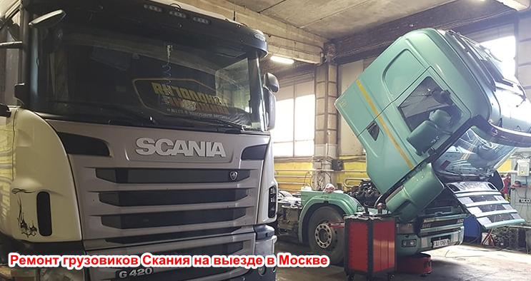 Ремонт грузовиков Скания на выезде в Москве