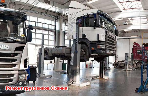 Ремонт грузовиков Скания