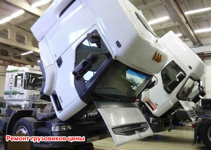 Ремонт грузовиков цены