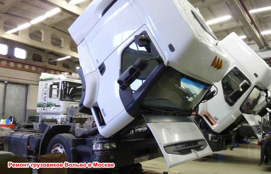 Ремонт грузовиков Вольво в Москве