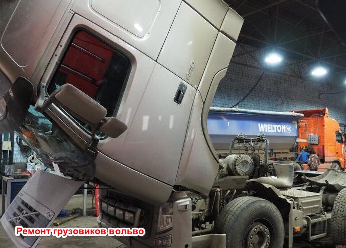 Ремонт грузовиков Вольво