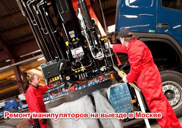 Ремонт манипуляторов на выезде в Москве