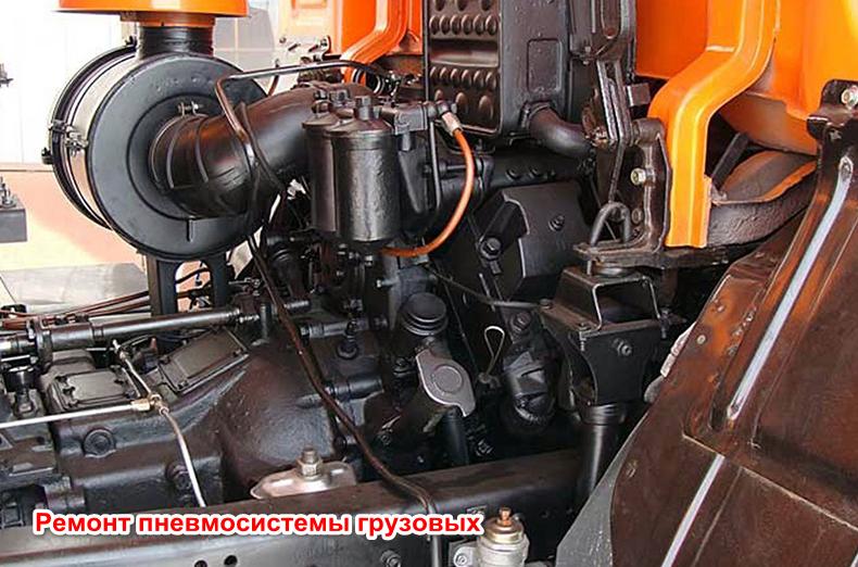 ремонт пневмосистемы грузовых