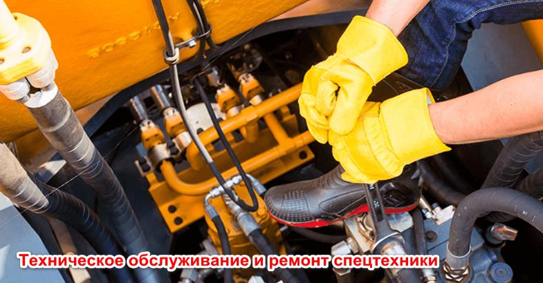 Техническое обслуживание и ремонт спецтехники