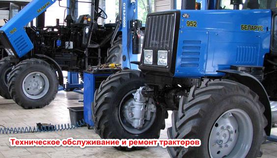 Техническое обслуживание и ремонт тракторов