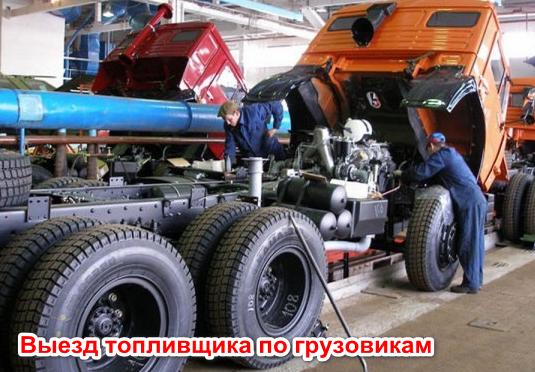 Выезд топливщика по грузовикам