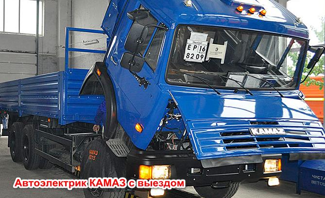 Автоэлектрик КАМАЗ с выездом