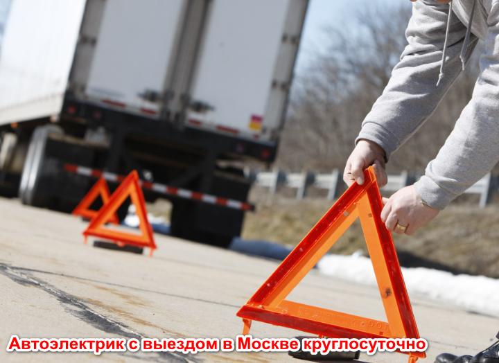 Автоэлектрик с выездом в Москве круглосуточно