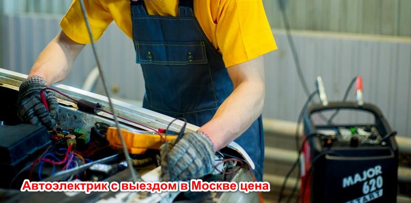 Автоэлектрик с выездом в Москве цена