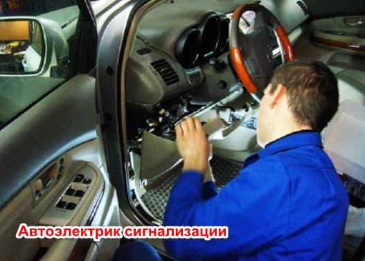 Автоэлектрик сигнализации