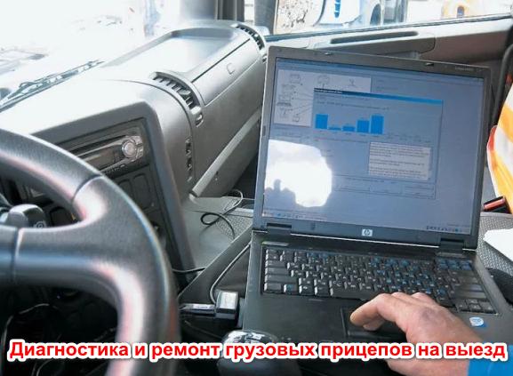Диагностика и ремонт грузовых прицепов на выезд