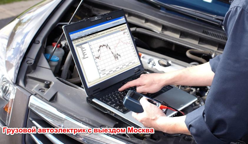 Грузовой автоэлектрик с выездом Москва