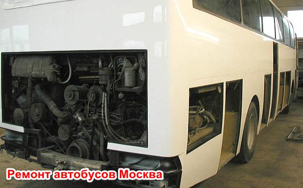 Ремонт автобусов Москва