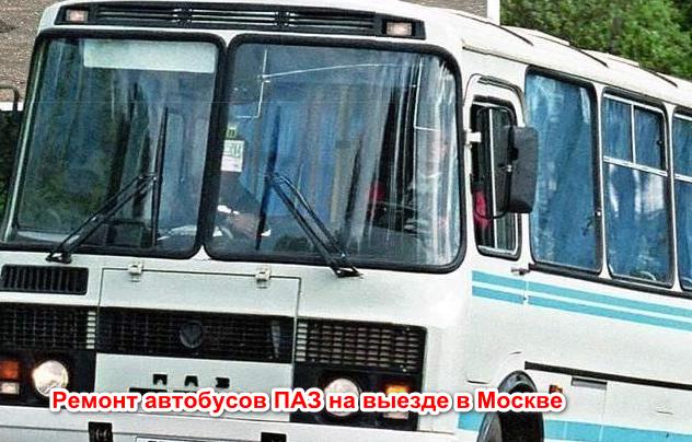 Ремонт автобусов ПАЗ на выезде в Москве
