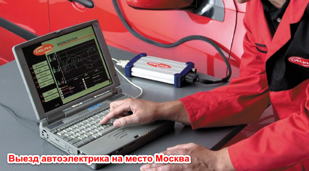Выезд автоэлектрика на место Москва