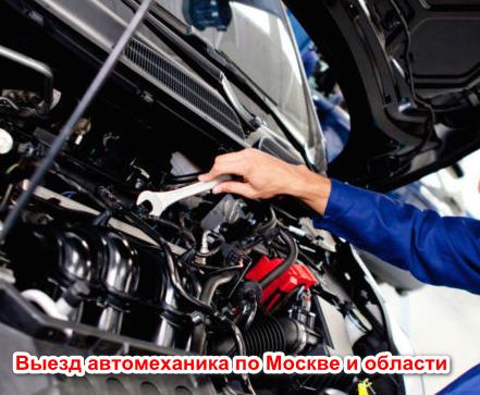 Выезд автомеханика по Москве и области