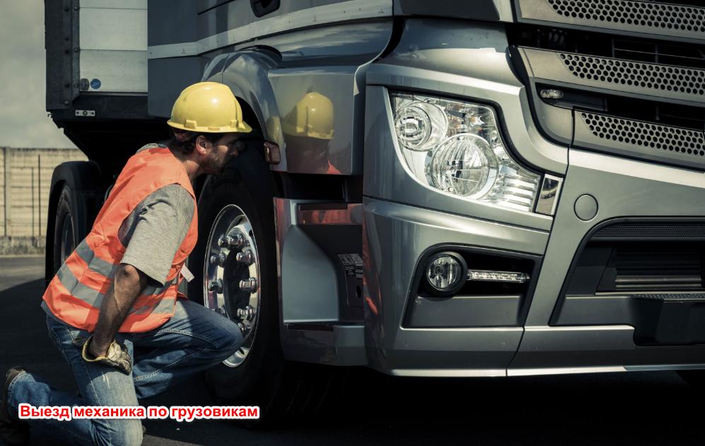 Выезд механика по грузовикам