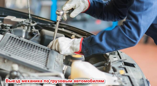 Выезд механика по грузовым автомобилям