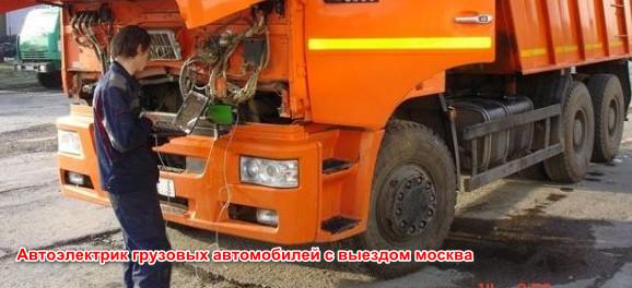 автоэлектрик грузовых автомобилей с выездом москва