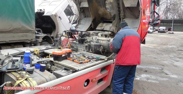 автоэлектрик грузовых автомобилей