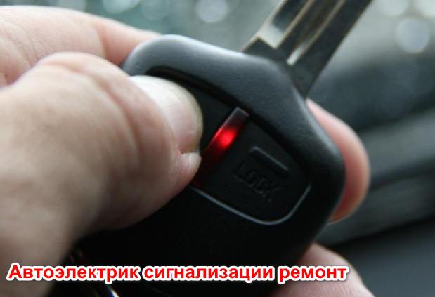 Автоэлектрик сигнализации ремонт