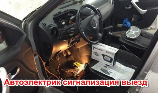 Автоэлектрик сигнализация выезд