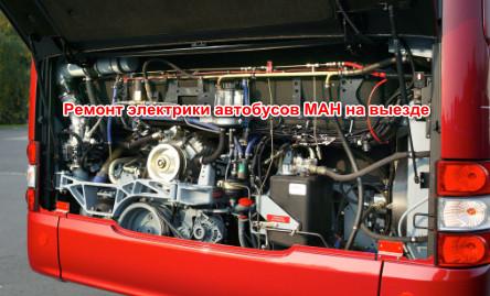 ремонт электрики автобусов МАН на выезде
